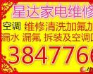 桂林专业空调维修桂林中山北路空调维修桂林叠彩区空调加氟桂林叠彩区空调清洗回收空调