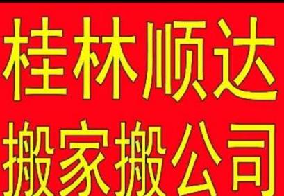 桂林市顺达搬家公司!!!