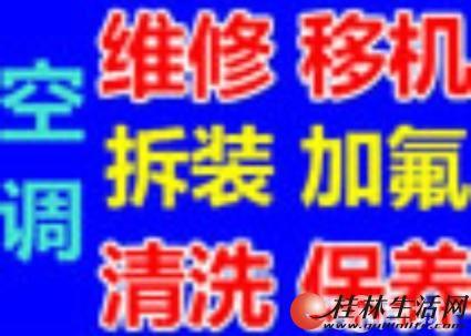 七星 象山 秀峰 叠彩专业空调移机 维修 拆装 加氟 清洗 专业二手回收 专注空调从业10