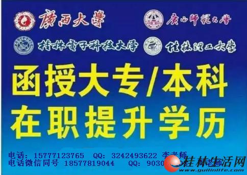 桂林电子科技大学成人高考函授报名入口!