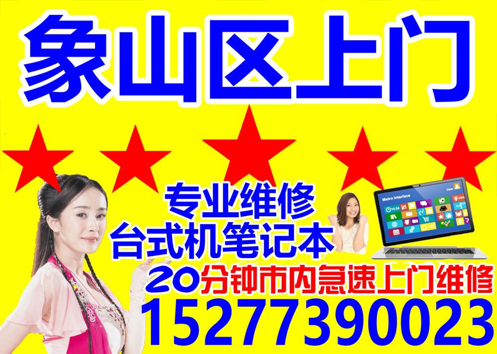 15277390023上门修电脑【服务桂林市内】极速、专业、安全、靠谱