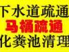桂林全市疏通下水道/清理化粪池/厕所改道/清洗管道公司