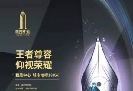 桂林地标性建筑,高端写字楼,金茂大厦