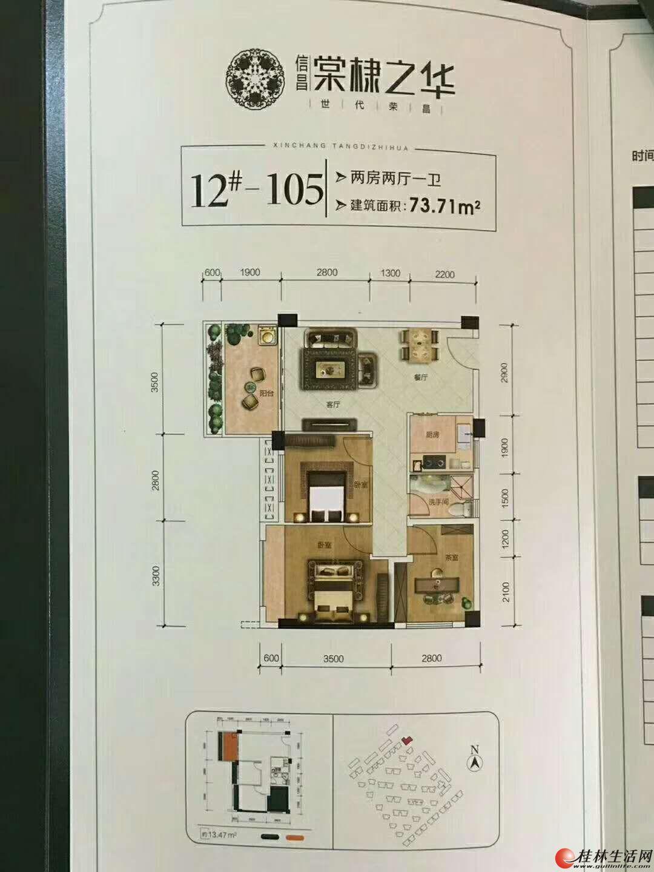 LL棠棣之华公寓34平2房75平米3房团购优惠认筹中