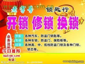 桂林市七星区开锁公司桂林七星区开锁桂林七星区换锁24小时服务