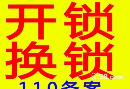 各区上门 桂林市专业开锁公司 桂林市专业换锁芯 桂林市专业指纹锁安装 专业开车锁