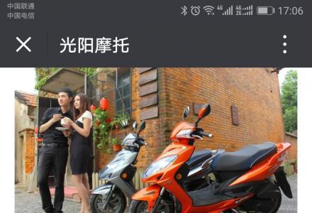 (支持分期付款)光阳摩托桂林专卖店 光阳弯道情人ACC电话微信同步:18607834189