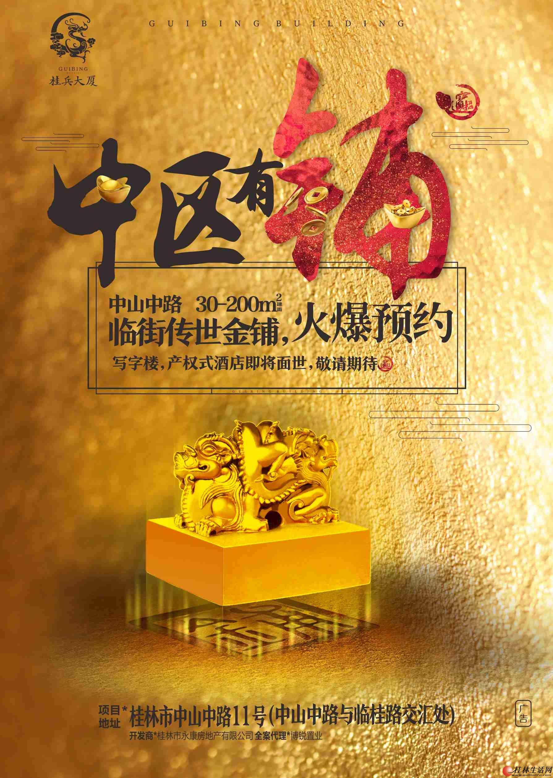 桂林中山中路铂金地段临街商铺火热销售