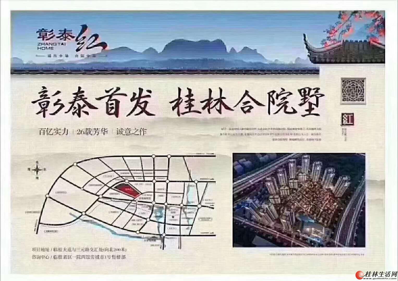 ZZ临桂彰泰红高端楼盘18号开始认筹 3千享受98折 团购优惠