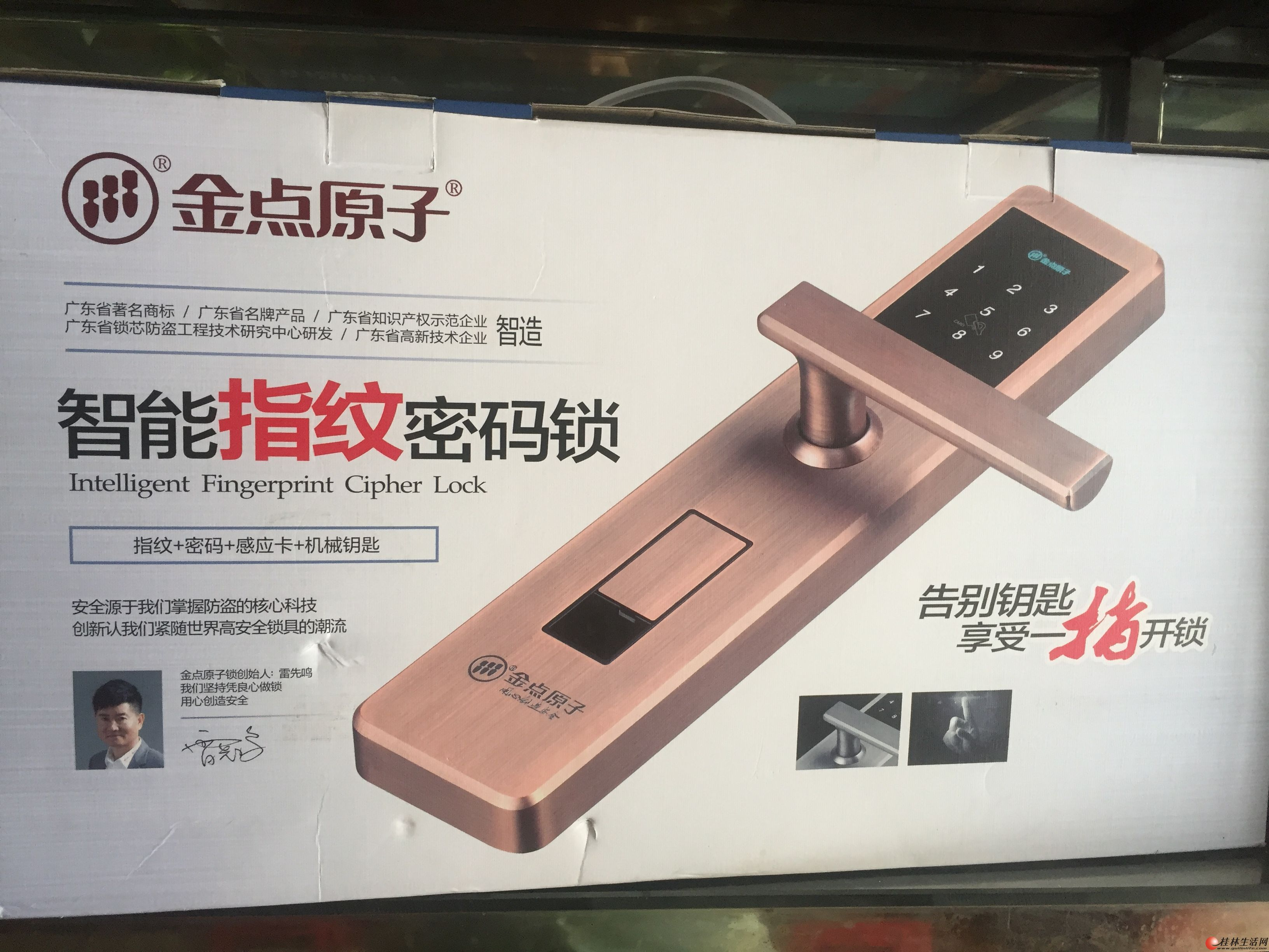 专业开锁   换锁    指纹密码锁  匹配汽车钥匙