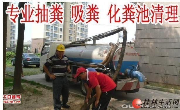 桂林市秀峰区马桶疏通公司桂林疏通下水道桂林化粪池抽粪清理环卫公司