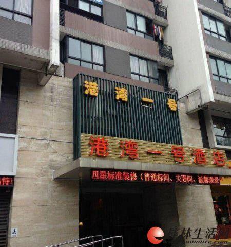 %高回报率!象山区 漓江桥 安厦港湾一号酒店公寓,30万包过户。