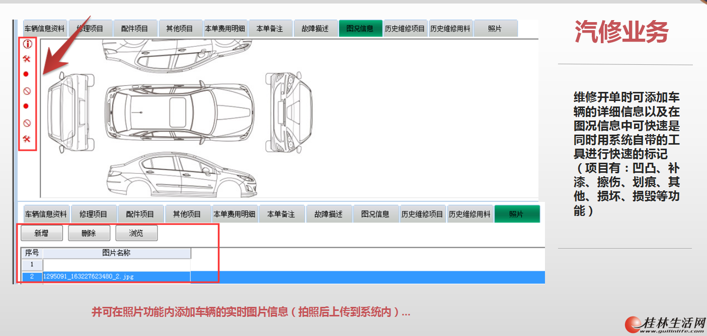 桂林汽修汽配美容会员软件,桂林汽修软件,桂林汽车美容软件,桂林4S店管理系统