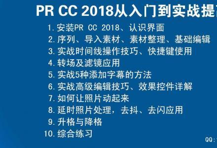 Premiere CC 2018从基础到实战提高培训