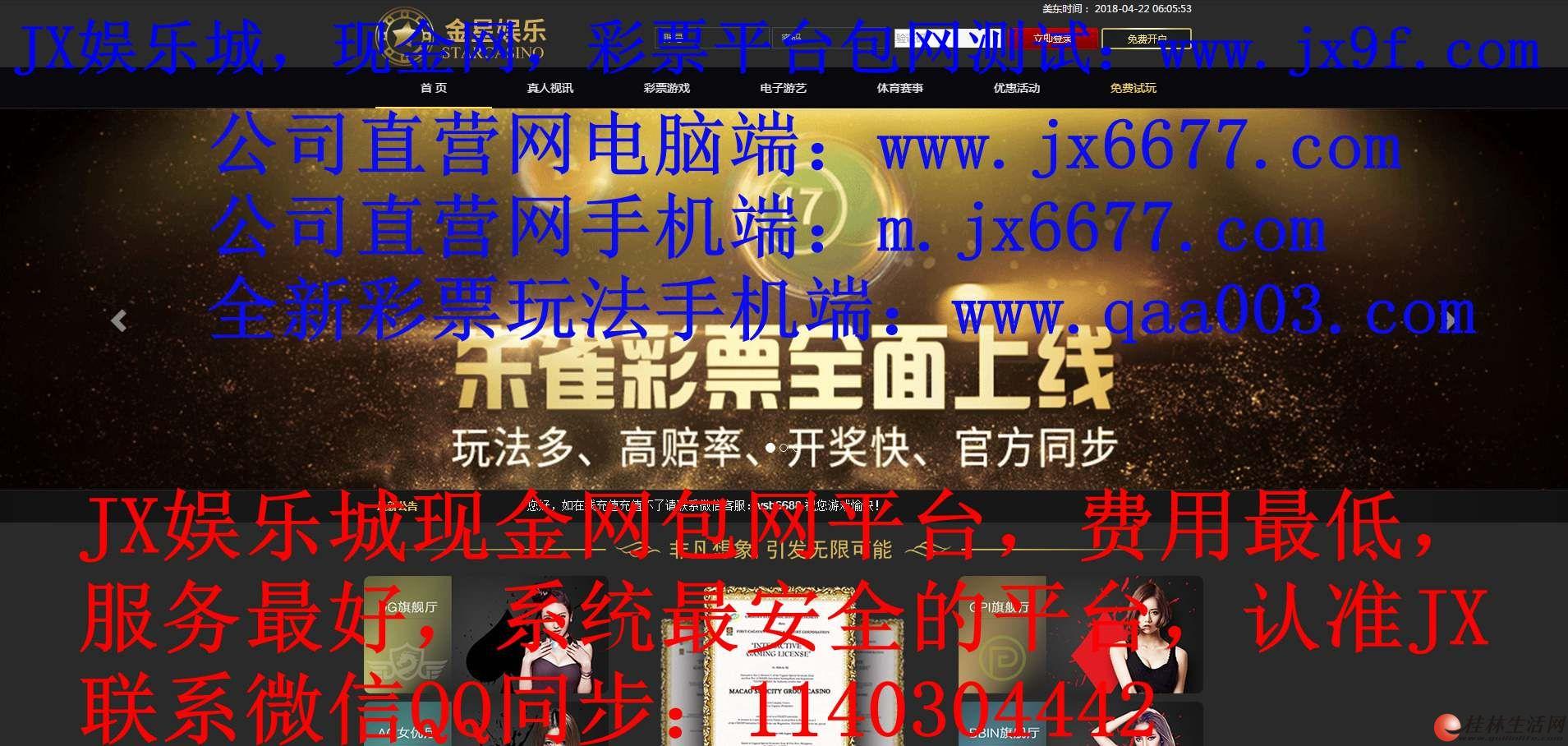 JX平台网站建设外包+Q1140304442 直营网站:jx6677