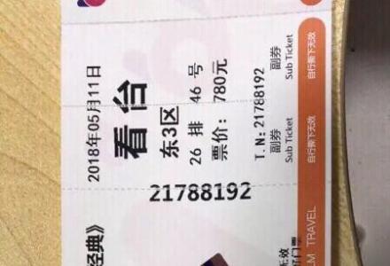 低价转让张学友5.11柳州演唱会门票