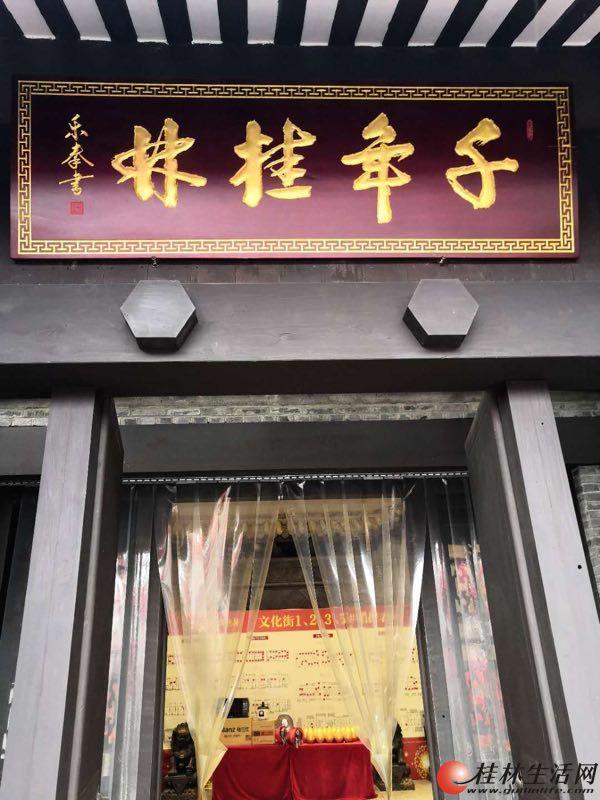 千年桂林产权旺铺,商家聚集,商机无限!