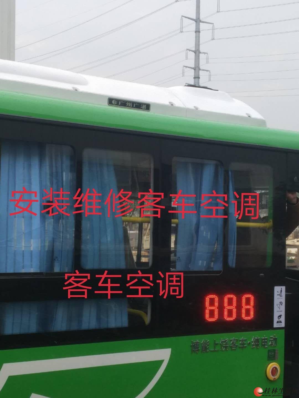 广湛客车空调安装与维修
