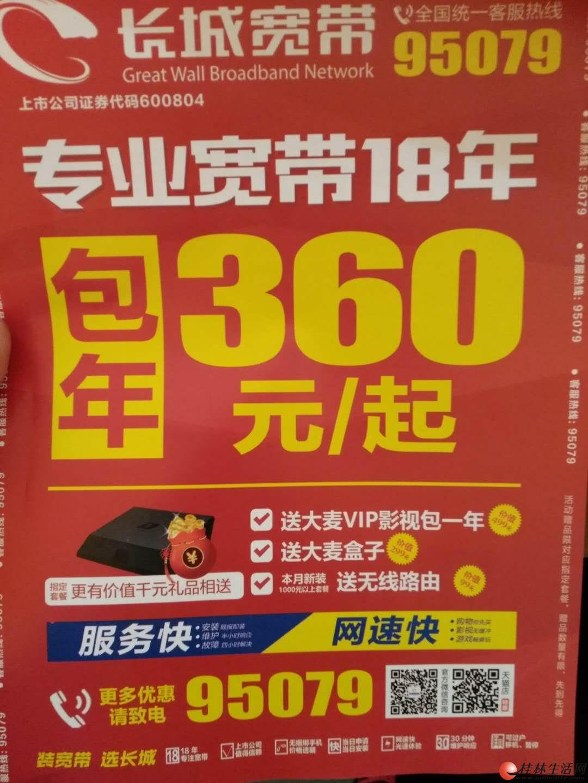 桂林长城宽带,较新优惠套餐,包年360元起