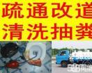桂林专业,疏通,抽粪,清洗,水电安装维修公司