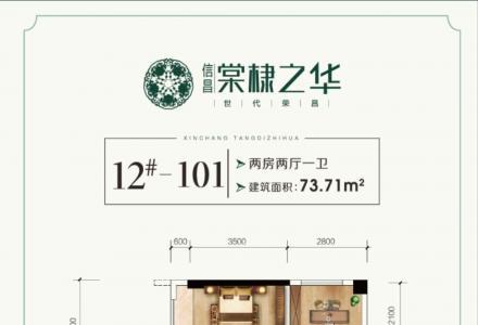 W七星区棠棣之华精 品小型公寓可落户读书自住投 资高赠送总价低