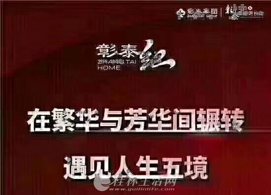 X临桂彰泰红高端楼盘现在开始认筹 3千享受98折 团购优惠