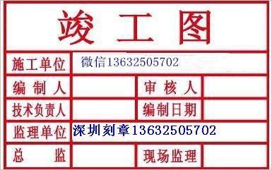 深圳刻印章福田刻印章13632505702罗湖刻印章南山刻印章