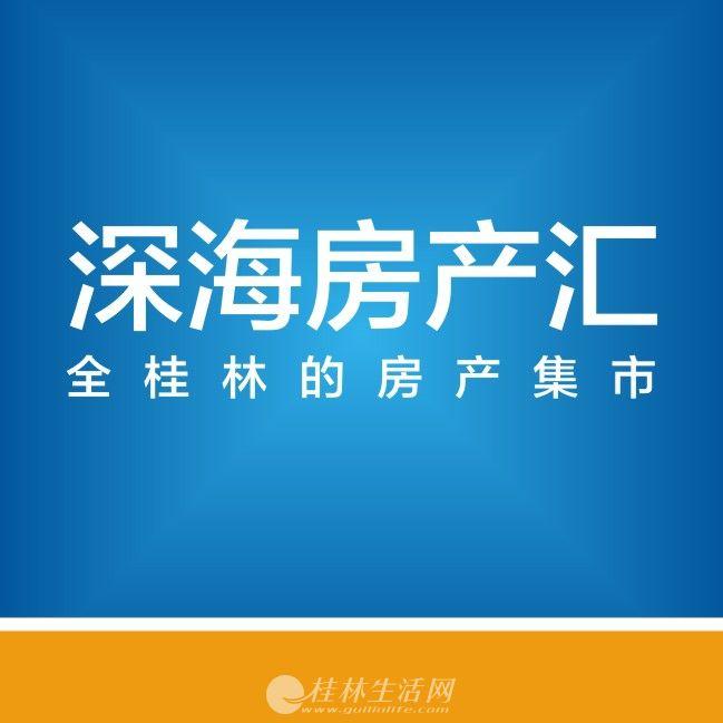 R 秒杀 安厦世纪城 漓江畔 118万电梯清水 7楼 143平三房