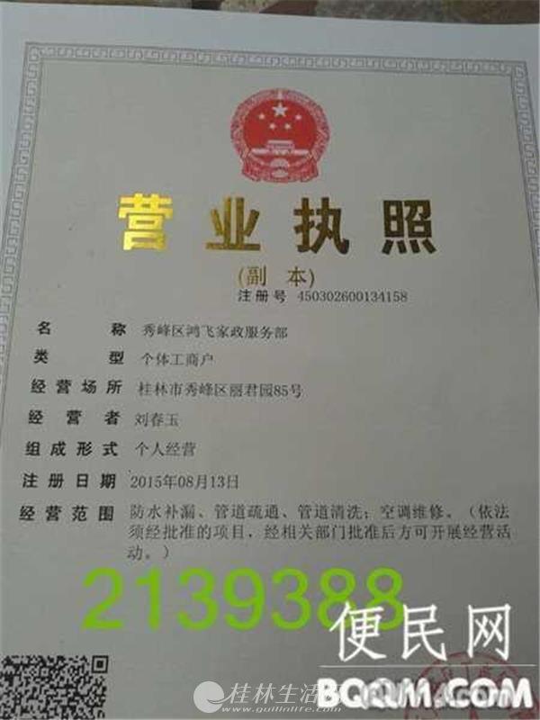 桂林退伍军人诚信专业24小时上门维修空调不制冷加氟清洗消毒