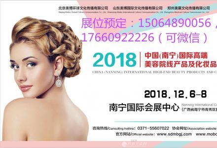 引领广西美业新时尚尽在2018年南宁美博会