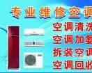 专业空调维修  加氟 移机 拆装  清洗保养  空调回收2169800