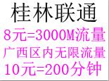 8元包3000M上网流量10元包200分钟国内通话广西号码都可以加