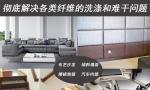 布艺沙发 床垫 办公家具 汽车坐垫 墙布 地毯 皮沙发 免拆清洗 护理上光