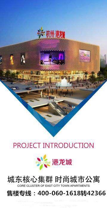 杭州港龙城——杭州江干区港龙城——在卖的是多大面积的呢?