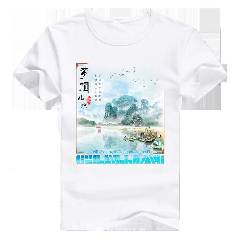桂林T恤 梦栖山水 漓江 阳朔兴坪 旅游衫 纪念T恤