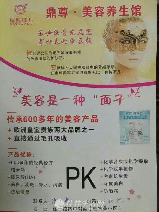 """鼎尊美容养生馆""""回春之旅""""脸部护理,首次免费体验!"""
