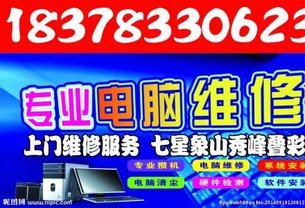 专业修电脑▍18378330623▍市内极速免上门费▍桂林独此一家