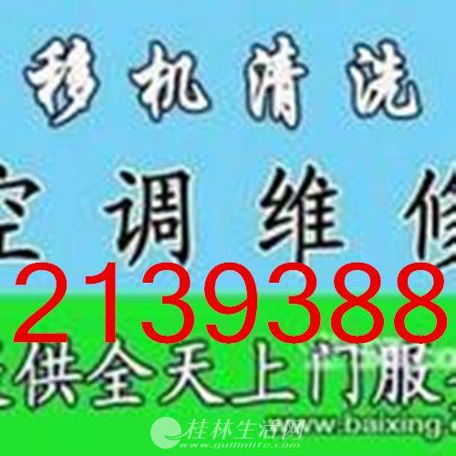 桂林市退伍军人诚信专业空调加氟/空调加雪种/空调清洗/空调不制冷维修