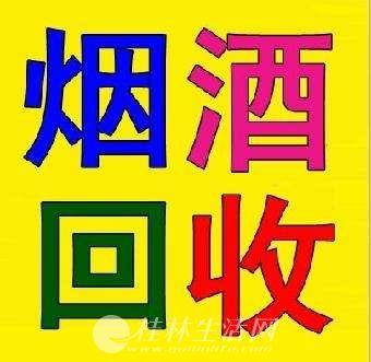 桂林市区高价回收烟酒(名烟名酒)1 8 8 7 8 3 1 8 3 8 7