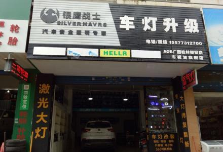 桂林市专业的汽车大灯改装激光大灯