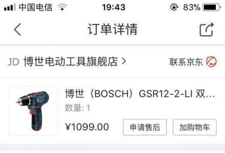低价转99成新博世GSR120-Li多功能充电式手电钻双电池