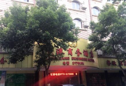 桂林火车北站龙港商务酒店整栋全产权出售