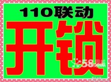 桂林叠彩区低价开锁换锁芯,开保险柜,汽车锁,公安局备案