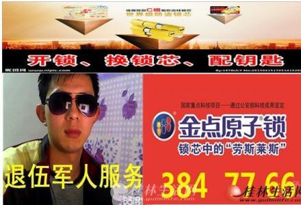 桂林市金鸡岭路口开锁换锁,桂林市金点原子总代理七星区开锁六合路口换锁芯原子