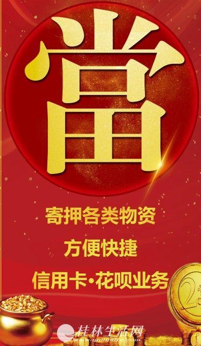 全桂林市内收购抵押各类物资
