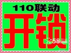 桂林秀峰区专业开锁公司专开防盗门锁,开汽车锁,开锁换锁芯服务公司