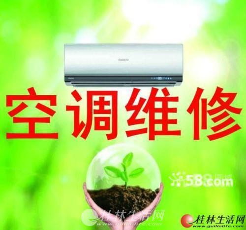 桂林七星区空调加氟七星区维修空调加氟七星修空调清洗