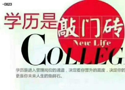 必须要高中中毕业证报考成人高考?广西永和县有高图片