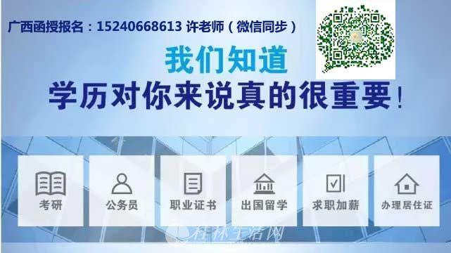 广西函授教育高起专桂林函授站招生-通信技术专业