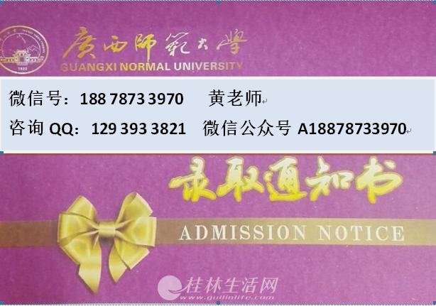 学信网注册学籍,广西师范大学函授专科本科(南宁、桂林